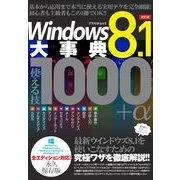 Windows8.1大事典 使える技1000+α(アスペクトムック) [ムックその他]