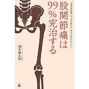 """股関節痛は99%完治する―""""坐骨神経痛""""も""""冷え性""""もあきらめなくていい! [単行本]"""