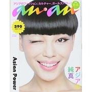 an・an (アン・アン) 2013年 12/11号 [2013年12月4日発売] [雑誌]