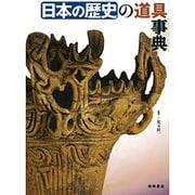 日本の歴史の道具事典 [事典辞典]