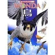 鳥(ポプラディア大図鑑WONDA) [図鑑]