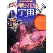 宇宙(ポプラディア大図鑑WONDA) [図鑑]