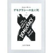 デモクラシーの生と死〈上〉 [単行本]