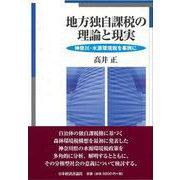 地方独自課税の理論と現実―神奈川・水源環境税を事例に [単行本]