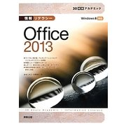 情報リテラシーOffice2013(30時間アカデミック) [単行本]