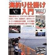 海釣り仕掛け入門―「釣れるチカラ」の基礎が身につくDVD付き(The New Standard BOOK〈6〉) [単行本]