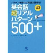 英会話超リアルパターン500+―パターンを知れば英語は話せる! [単行本]