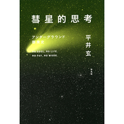 彗星的思考―アンダーグラウンド群衆史 [単行本]