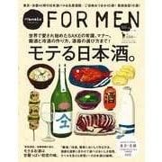 Hanako FOR MEN Vol.10(マガジンハウスムック) [ムックその他]