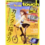 touch Vol.14(100%ムックシリーズ) [ムックその他]