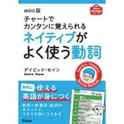 mini版チャートでカンタンに覚えられるネイティブがよく使う動詞(アスコムmini bookシリーズ) [単行本]