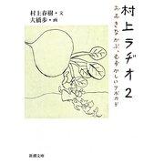 村上ラヂオ〈2〉おおきなかぶ、むずかしいアボカド(新潮文庫) [文庫]