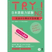 TRY日本語能力試験N2 文法から伸ばす日本語 ベトナム語版 [単行本]