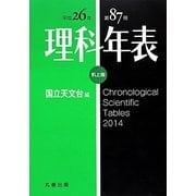 理科年表〈平成26年〉 第87冊;机上版 [単行本]