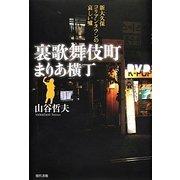 裏歌舞伎町まりあ横丁―新大久保コリアンタウンの哀しい嘘 [単行本]