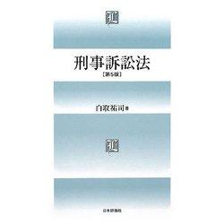 刑事訴訟法 第5版 [単行本]