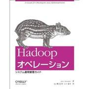 Hadoopオペレーション―システム運用管理ガイド [単行本]