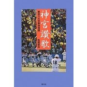 神宮讃歌―東京六大学野球物語 [単行本]