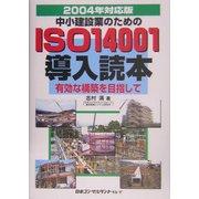 中小建設業のためのISO14001導入読本―有効な構築を目指して〈2004年対応版〉 改訂版 [単行本]