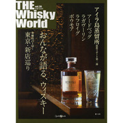 THE Wiskey World vol.30(Z earth Mook) [ムックその他]