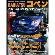 DAIHATSUコペンチューニング&メンテナンスファイル(Gakken Mook メンテナンスファイルシリーズ) [ムックその他]