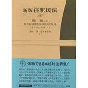 新版 注釈民法〈9〉物権(4)(有斐閣コンメンタール) [全集叢書]