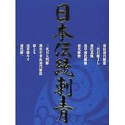 日本伝統刺青 [単行本]