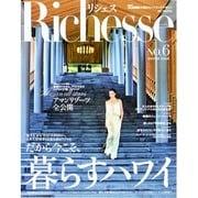 RICHESSE No.6 [ムックその他]