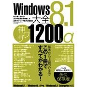 Windows8大全神ワザ1200+α Windows8.1 [ムックその他]