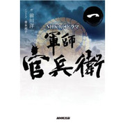NHK大河ドラマ 軍師官兵衛〈1〉 [単行本]