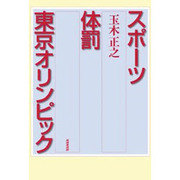 スポーツ 体罰 東京オリンピック [単行本]