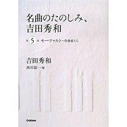 名曲のたのしみ、吉田秀和〈第5巻〉モーツァルト―作曲家たち [単行本]