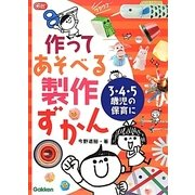 作ってあそべる製作ずかん―3・4・5歳児の保育に(Gakken保育Books) [単行本]
