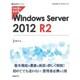 ひと目でわかるWindows Server 2012 R2(TechNet ITプロシリーズ) [単行本]