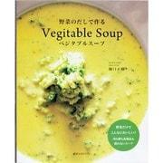 野菜のだしで作るベジタブルスープ [ムックその他]