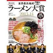 業界最高権威TRY認定第14回ラーメン大賞2013-14(1週間MOOK) [ムックその他]