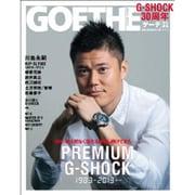 ゲーテ特別編集 PREMIUM G-SHOCK [単行本]