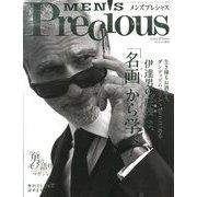 メンズプレシャス 2014年 01月号 [2013年12月6日発売] [雑誌]