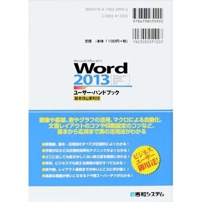 Word2013ユーザー・ハンドブック基本技&便利技(User Hand Book〈15〉) [単行本]