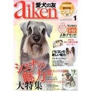 愛犬の友 2014年 01月号 [2013年12月25日発売] [雑誌]
