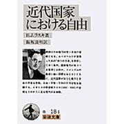 近代国家における自由(岩波文庫) [文庫]