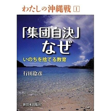 ヨドバシ.com - 「集団自決」な...