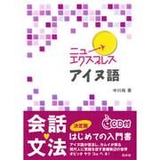 ニューエクスプレス アイヌ語(CD付)