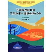 不確実性時代のエネルギー選択のポイント [単行本]