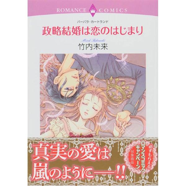 政略結婚は恋のはじまり(エメラルドコミックス ロマンスコミックス) [コミック]