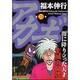 アカギ 28(近代麻雀コミックス) [コミック]