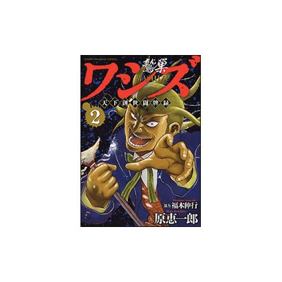 ワシズ天下創世闘牌録 2(近代麻雀コミックス) [コミック]