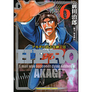 HERO 6(近代麻雀コミックス) [コミック]