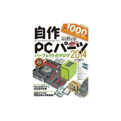 自作PCパーツパーフェクトカタログ2014  [ムックその他]