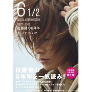 6 1/2~07ー13佐藤健の6年半 1 [ムックその他]